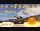 【WoT】たまご軍曹の戦車道【LTG】