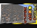 【ゆっくり実況】とりあえず石炭10万個集めるマインクラフト#111【Minecraft】
