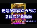 【将棋ウォーズ】昭和生まれが平成のうちに二段になる動画 part1【実況】