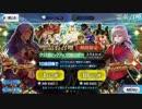 Fate/Grand_Order バーサーカーピックアップ召喚ガチャ動画