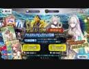 Fate/Grand_Order アナスタシアピックアップ召喚ガチャ動画