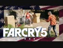 【Farcry5】おもしろい瞬間【YES+3】