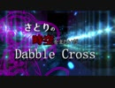 【DX3rd】さとりの時空をまたいだダブルクロスPart1