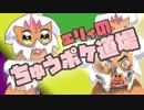 オカンのちゅうポケ(狩られ)道場1【ポケモンUSM】