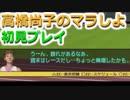 「高橋尚子のマラソンしようよ!」をしようよ!~1年目~part2【マラソン版サカつく】