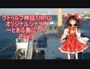 【クトゥルフ神話TRPG】~とある島にて~ part3【オリジナルシナリオ】