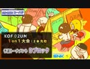 KOF02UM コーハツ 1on1大会(2本先取)04【予選Dブロック】_2018年03月17日