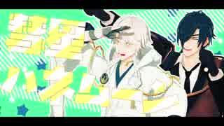 【MMD刀剣乱舞】彗星ハネムーン【鶴丸&燭台切】
