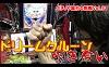 CR戦姫絶唱シンフォギア・ドリームクルーン実戦【パチノフ裏方の挑戦vol...