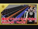 【工業MOD】機械よりも小うるさい生主のMinecraft【Part.23】