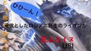 「永久凍土帝国アナスタシア攻略」人斬りサーの姫とオタサーの姫6「第21節雷帝戦」
