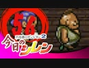 卍【実況】今日のシレン【TMTA】056