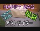 【エアガン福袋】8千円ラッキーバック開封(ゆっくり実況)