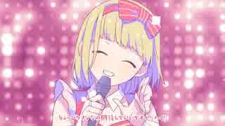 九州産の私、アイドル宣言 歌ってみた ver.みゅさん
