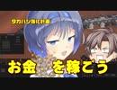【Kenshi】世紀末ステーキハウス タカハシ Part5[CeVIO]