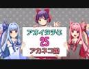【PS2ゲゲゲの鬼太郎】アオイタチとアカネコ娘Part25【琴葉姉妹実況】