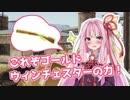 【PUBG】新米姉妹のドン勝譚せかんど! Part.2【VOICEROID実況】