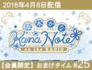 【おまけタイム #25】 優木かな KANANOTE on the radio