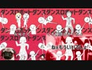 【ネタ合唱】ダンスロボットダンス【男性8人】