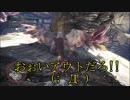 【3BH】バカで変態な3人組みが狩に出てみたMHW【浮空竜編】