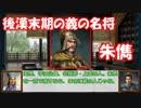 孔明と馬謖の三国志中小群雄解説(5) 「朱儁・朱皓・楊原」 【ゆっくり解説】