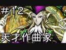【実況】落ちこぼれ魔術師と7つの特異点【Fate/GrandOrder】12日目