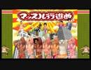 【ほぼ日実況】Ciao_Ringoのショートショート #9「マッスル行進曲」