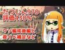 【ゆっくり実況】たつじんイカの鮭走記録 -19-【サーモンラン300%↑】