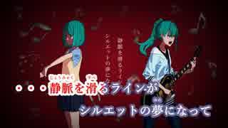 【ニコカラ】ロマンチック願望《カンザキイオリ》(On Vocal) ±0