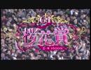 【中央競馬GⅠ】プロ馬券師よっさんの第78回 桜花賞