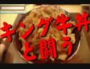 【さのっち】 食いしん坊将軍③【牛丼編】