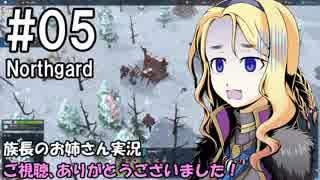 【NorthGard】族長のお姉さん実況 05【RTS】