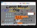 【鬼畜MOD】バイオ4実況プレイ LEON MUST DIE part1