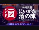 にいがた酒の陣2018 ゆっくり実況(?)