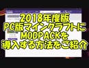 【生声解説】PC版マイクラMODPACK導入方法紹介