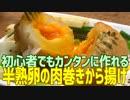第12位:初心者でもカンタンに作れる 半熟卵の肉巻きから揚げ thumbnail