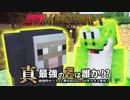 【日刊Minecraft】真・最強の匠は誰か!?絶望的センス4人衆がMinecraftをカオス実況第三十六話!