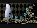 【wizardryFO】*妖精冒険記~その3~*【ゆっくり実況プレイ】