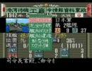 提督の決断 シナリオ1「日米交渉決裂」 Part.16