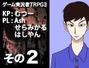 【その2】「すきばらの神」実況者たちがプレイする『クトゥルフ神話TRPG』3