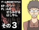 【その3】「すきばらの神」実況者たちがプレイする『クトゥルフ神話TRPG』3