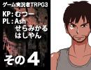 【その4】「すきばらの神」実況者たちがプレイする『クトゥルフ神話TRPG』3