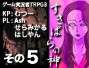 【その5】「すきばらの神」実況者たちがプレイする『クトゥルフ神話TRPG』3