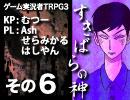 【その6】「すきばらの神」実況者たちがプレイする『クトゥルフ神話TRPG』3
