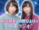 『指出毬亜と河野ひよりの「り」系ラジオ』第9回|ゲスト:鬼頭明里