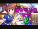 緒方智絵里合作-2-(総選挙頑張りましょう!)
