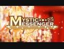 【Yy】Mysterious Messenger歌ってみた