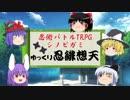 【ゆっくりTRPG】ゆっくり忍緋想天 其の壱【シノビガミ】