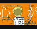 【ニコカラ】 ロア 【on vocal】