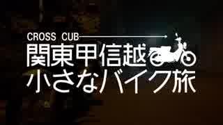 関東甲信越小さなバイク旅【2018】第06回安住神社前編